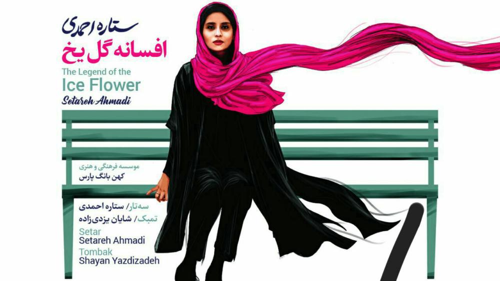 بهترین آموزشگاه موسیقی در کرج-انتشار آلبوم جدید خانم ستاره احمدی مدرس سه تار
