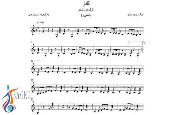 نوت موسیقی 2