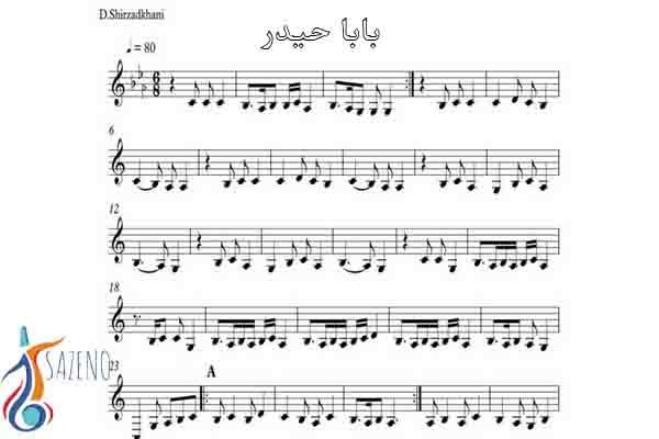 نوت موسیقی 5