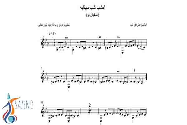 نوت موسیقی 6